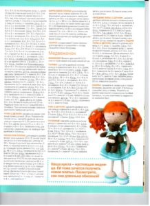 Рыжая кукла5