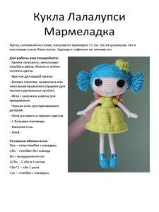 Кукла Лалалупси4