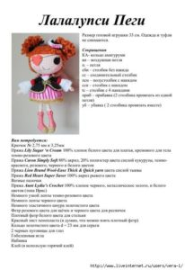 Кукла Лалалупси