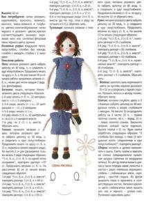 Смешная кукла5