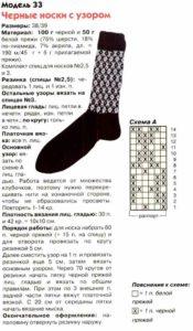 Красивые носки8