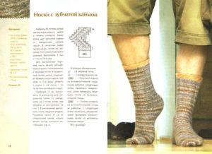 Серые носки8