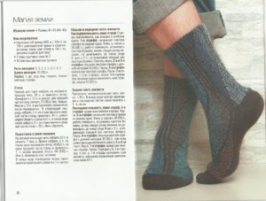 Стильные носки5