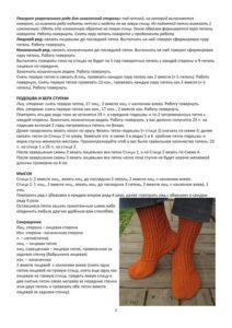 Оранжевые носки6