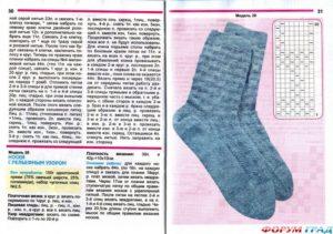 Голубые носки5