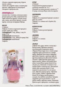Мышка принцесса15