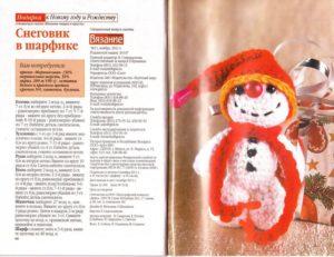 Весёлый снеговик 16