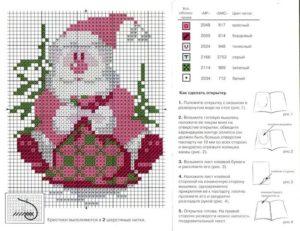 Схема вышивки Деда Мороза 15