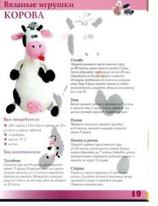 Корова Мурка 14