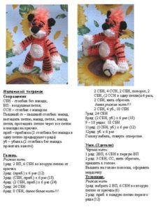 Малыш тигрёнок 10