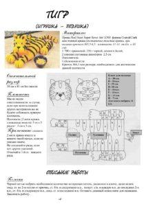 Тигр подушка 6