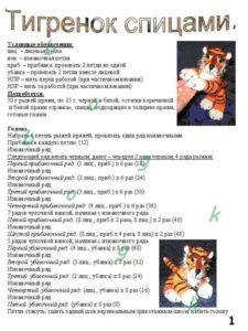 Красивый тигрёнок 8