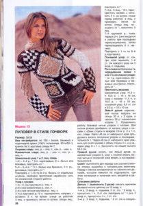 Модный пуловер7