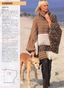 Пончо пуловер 14