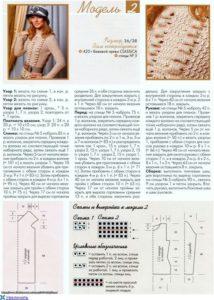 Модный свитер 12