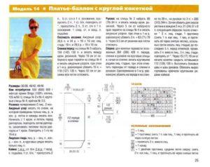 Жёлтое платье 17