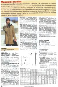 Женский пуловер 12