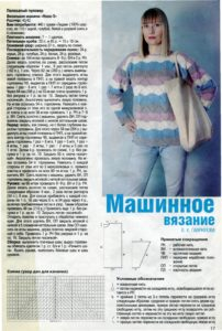 Полосатый пуловер 12