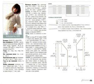 Модный свитер 18