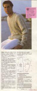 Белый пуловер 8