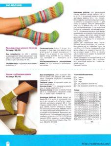 Красивые женские носки