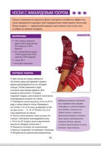 Носки с жаккардом 5