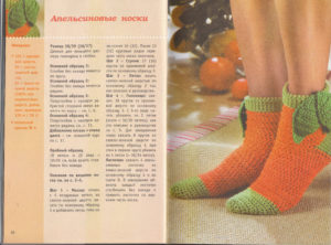 Оранжевые носки 8