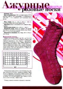 Ажурные носки 10
