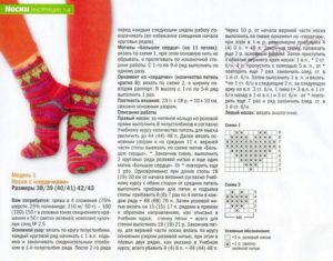 Яркие носки 7