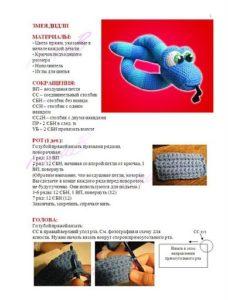 Голубая змейка 9