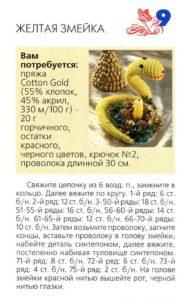 Жёлтая змейка 6