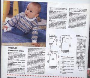 Жаккардовый пуловер для малыша 11