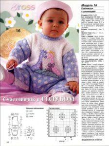 Комбинезон для малыша 13