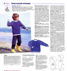 Пуловер для мальчика 10