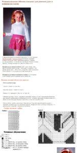 Нарядная юбка 16