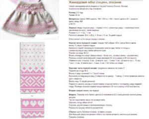 Жаккардовая юбка 13