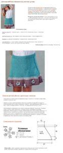 Нарядная юбка 15