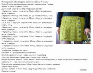 Зелёная юбка 14