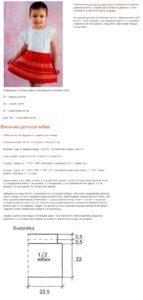 Красная юбочка !2