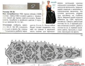 Чёрное платье в пол